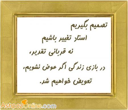 shadmehr_ashpazonline_weblog_1340654561