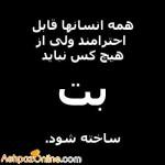 shadmehr_ashpazonline_weblog_21340654561